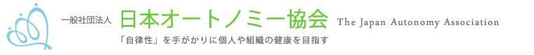 一般社団法人 日本オートノミー協会 ―「自律性」を手がかりに個人や組織の健康を目指す―